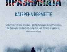 """""""Празнината"""" на Катерина Върмет"""