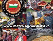 """""""Кулинарното наследство на България"""" търси автентични рецепти"""