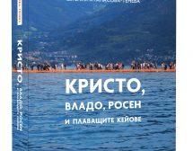 Плаващите кейове на Кристо на изложба в София