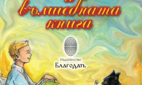 Янко и вълшебната книга