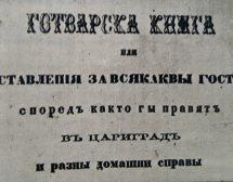 Петко Р. Славейков: Наставления за всякакви гозби