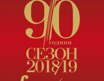 Софийската филхармония с подарък по повод 90-годишния си юбилей