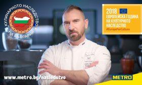 """""""Кулинарното наследство на България"""" – част от Европейска година на наследството 2018"""