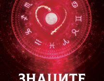 Линда Гудман: Дванайсетте тайнства на любовта