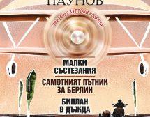 Излезе сборник с романи в памет на Димитър Паунов