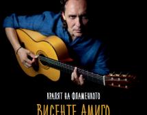 Концертът на Висенте Амиго се отлага за 6 февруари 2019