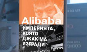 Философията на Джак Ма – създателят на Alibaba