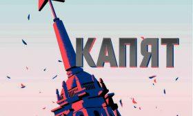 """""""Когато капят кестените""""  – беловата от черновите на поколения българи"""