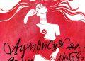 """Безпощадната """"Aутопсия на една любов"""" на Виктор Пасков"""