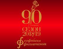 Ученици и студенти безплатно на концертите на Софийската филхармония