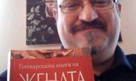"""""""Готварската книга на """"Жената днес"""" – пътешествие във времето"""