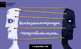 Над 80 участници в Софийския международен литературен фестивал