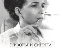 Нова биография на Людмила Живкова