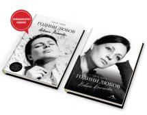 """Неизвестни снимки и истории за Невена Коканова в """"Години любов"""""""