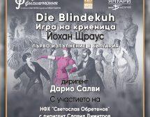 Музика на Щраус в първия концерт на Софийската филхармония за 2019 г.