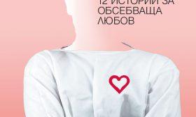12 истински истории за обсебваща любов