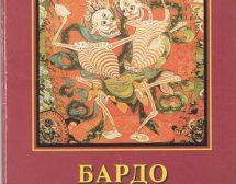 Тибетската книга на мъртвите
