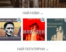 Storytel – аудиокниги на български срещу абонамент