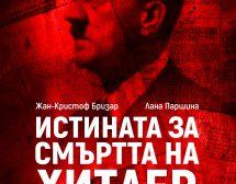 Истината за смъртта на Хитлер (откъс)