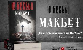"""Криминален римейк на """"Макбет"""""""