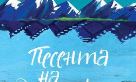 """""""Песента на моряка"""" – последният голям самостоятелен роман на Кен Киси"""