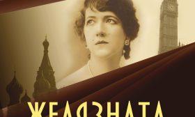 """Необикновената история на """"желязната жена"""""""