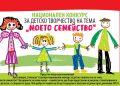 Национален конкурс за детско творчество