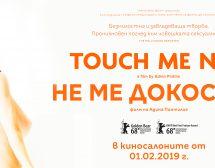 """""""Не ме докосвай"""" изследва интимността по необикновен и провокативен начин"""