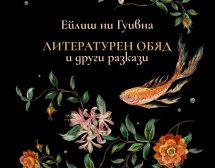 Ейлиш ни Гуивна за първи път на български език