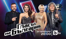 """Нов сезон на """"Гласът на България"""" от 24.02."""