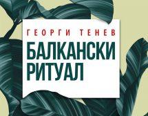 """""""Балкански ритуал"""" от Георги Тенев"""