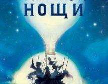 """""""Дванайсет нощи"""" – приказка за страха и силата на въображението"""
