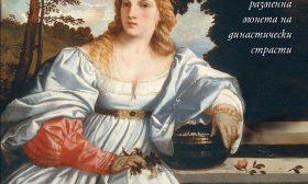 Лукреция Борджия – красивата разменна монета на династически страсти