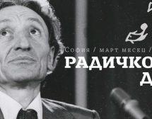 """""""Радио Радичков"""" – първият по рода си фестивал на радиотеатъра"""
