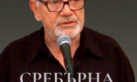 """""""Сребърна любов. 125 нови стихотворения"""" от Недялко Йорданов"""