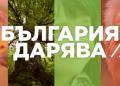 България дарява от 22 до 31 март