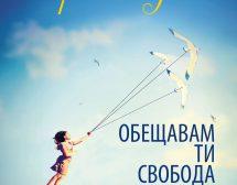 Лоран Гунел ни обещава свобода с новата си книга