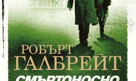 """""""Смъртоносно бяло"""" – четвъртият трилър на Роулинг под псевдоним"""