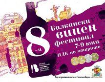 Балканският винен фестивал – на открито в София
