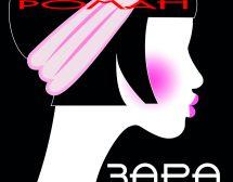 """""""Зара"""" – първият български женски психологически роман от 1914 г."""