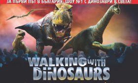 Walking With Dinosaurs вече е в България