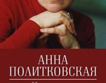 """""""Нищо друго освен истината"""" от Анна Политковская"""
