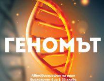 Завладяващата история на човешкия геном в книга