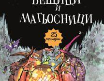 "Нов сборник с приказки за ""Вещици и магьосници"""