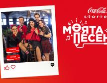 Coca-Cola обявява конкурс за текст на песен