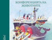 """""""Конференция на животните"""" от Ерих Кестнер"""