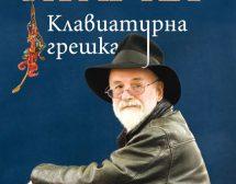 Мемоарите на Тери Пратчет излизат на български