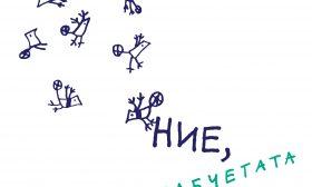 """""""Ние, врабчетата"""", рисувани от Йордан Радичков за първи път пред публика"""