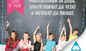 Безплатни творчески работилници за деца