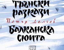 """Ново издание на """"Трънски разкази"""" и """"Балканска сюита"""" от Петър Делчев"""